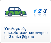 online car insurance calculator paros